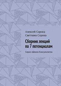 Алексей Сорока -Сборник лекций по7потенциалам. Серия «Школа Консультанта»