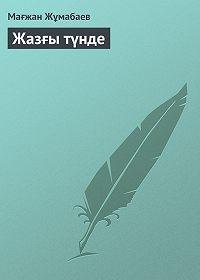 Мағжан Жұмабаев -Жазғы түнде