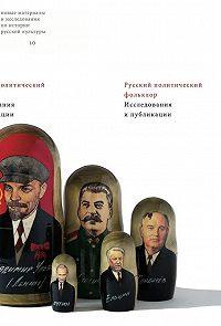 Александр Панченко - Русский политический фольклор. Исследования и публикации
