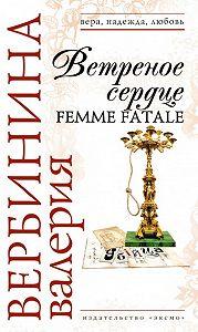 Валерия Вербинина -Ветреное сердце Femme Fatale