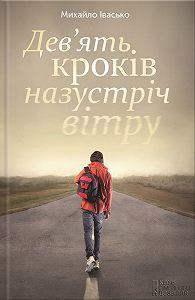Михайло Івасько -Дев'ять кроків назустріч вітру