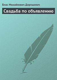 Влас Дорошевич -Свадьба по объявлению