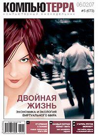 Компьютерра -Журнал «Компьютерра» № 5 от 06 февраля 2007 года