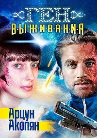 Арцун Акопян -2060