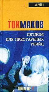 Владимир Токмаков -Детдом для престарелых убийц