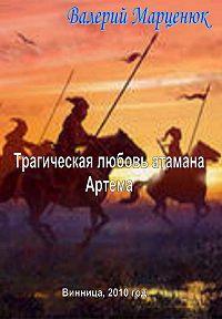 Валерий Марценюк -Трагическая любовь атамана Артема