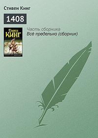 Стивен Кинг - 1408