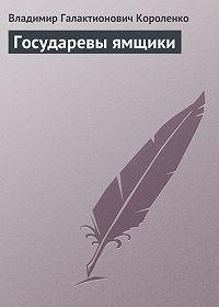 Владимир Короленко -Государевы ямщики