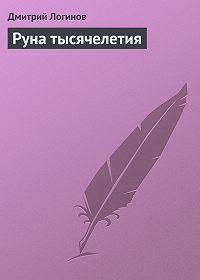 Дмитрий Логинов -Руна тысячелетия