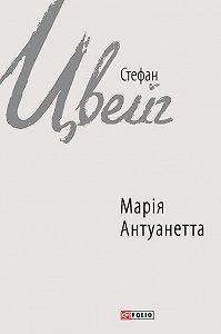 Стефан Цвейг -Марія Антуанетта
