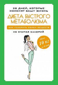 Мария Петрова -Диета быстрого метаболизма. Как ускорить обмен веществ