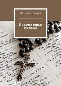 Екатерина Курбатова - Православные мотивы