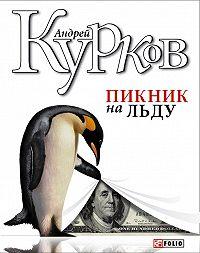 Андрей Курков -Пикник на льду