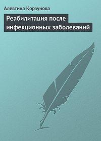 Алевтина Корзунова -Реабилитация после инфекционных заболеваний