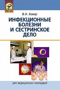 Вячеслав Комар -Инфекционные болезни и сестринское дело