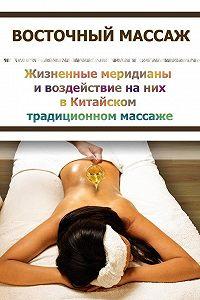 Илья Валерьевич Мельников -Китайский массаж. Традиционные методы воздействия на отдельные участки тела