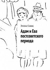 Элина Савва - Адам и Ева постсоветского периода