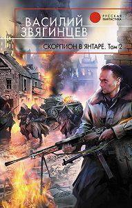Василий Звягинцев -Скорпион в янтаре. Том 2. Криптократы