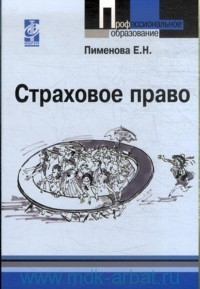 Елена Николаевна Пименова -Страховое право: учебное пособие