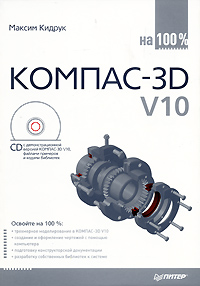 Максим Кидрук -КОМПАС-3D V10 на 100 %