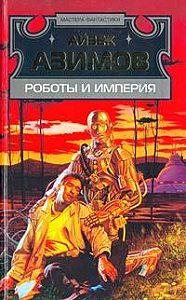Айзек Азимов -Роботы и Империя