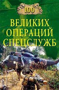 Игорь Дамаскин - 100 великих операций спецслужб