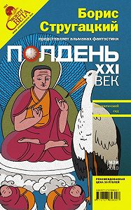 Коллектив Авторов -Полдень, XXI век (май 2010)