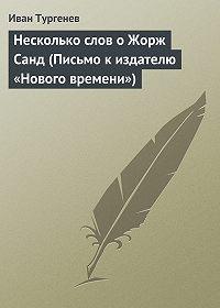 Иван Тургенев -Несколько слов о Жорж Санд