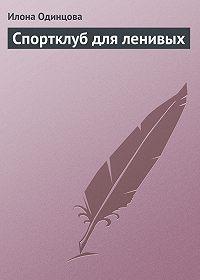 Илона Одинцова - Спортклуб для ленивых