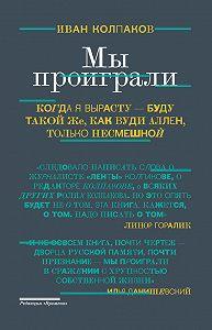 Иван Колпаков - Мы проиграли!