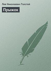 Лев Толстой -Прыжок