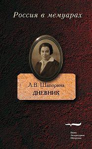 Любовь Шапорина -Дневник. Том 1