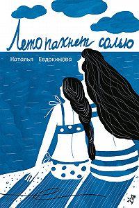 Наталья Евдокимова -Лето пахнет солью (сборник)
