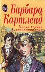 Барбара Картленд -До скончания века