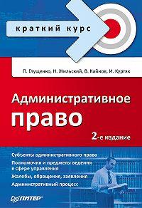 И. Куртяк, В. Кайнов, Н. Жильский, П. Глущенко - Административное право