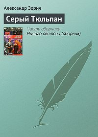 Александр Зорич -Серый Тюльпан