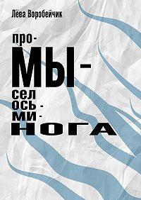 Лева Воробейчик -Промысел осьминога