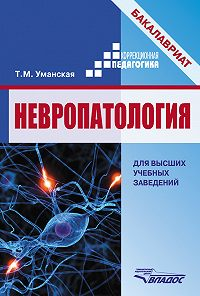 Т. Уманская -Невропатология