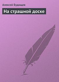 Алексей Будищев -На страшной доске
