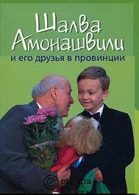 Борис Черных -Шалва Амонашвили и его друзья в провинции