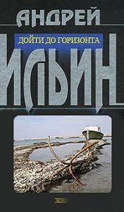 Андрей Ильин - Дойти до горизонта