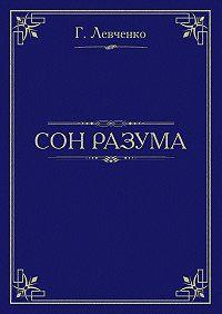 Георгий Левченко -Сон разума