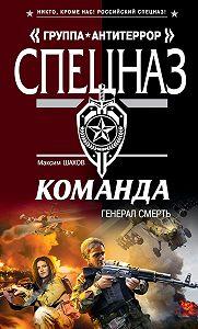 Максим Шахов - Генерал Смерть
