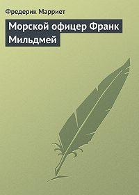 Фредерик Марриет - Морской офицер Франк Мильдмей