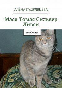 Алёна Кудрявцева -Мася Томас Сильвер Ливси. Рассказы