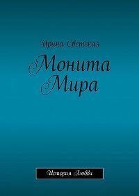 Ирина Светская -Монита Мира. История любви