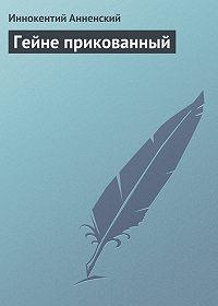 Иннокентий Анненский - Гейне прикованный