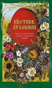 Сборник -Цветник духовный
