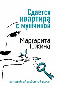 Маргарита Южина -Сдается квартира с мужчиной