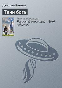 Дмитрий Казаков -Тени бога
